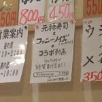 元禄寿司とファニーノイズ