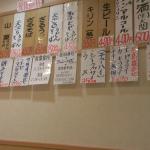 元禄寿司メニュー2