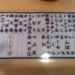 元禄寿司メニュー