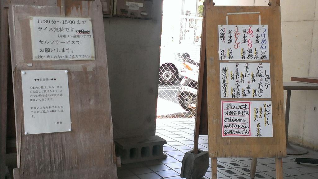 三竹寿 看板
