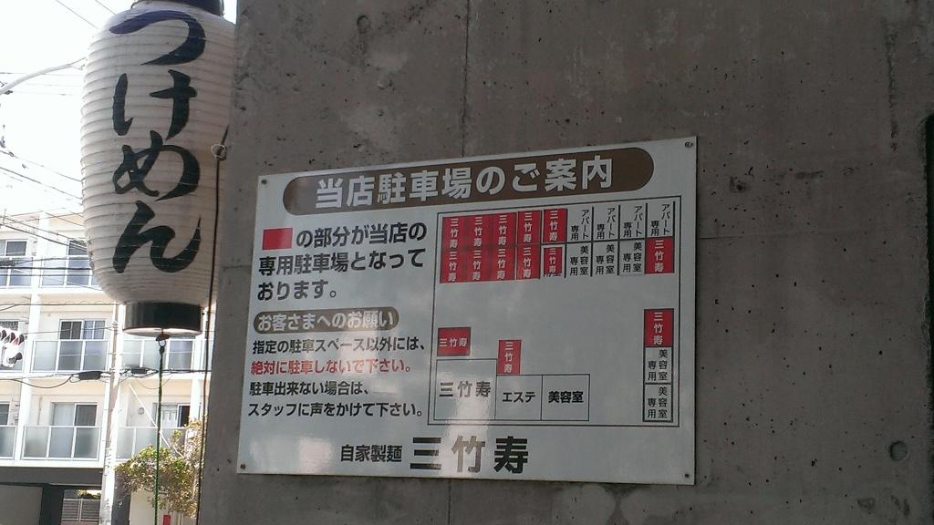 三竹寿 駐車場
