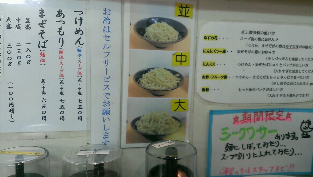 三竹寿 張り紙