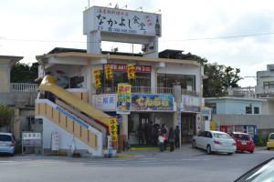 奥武島 中本鮮魚てんぷら店