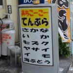 奥武島が急激に観光地化してた