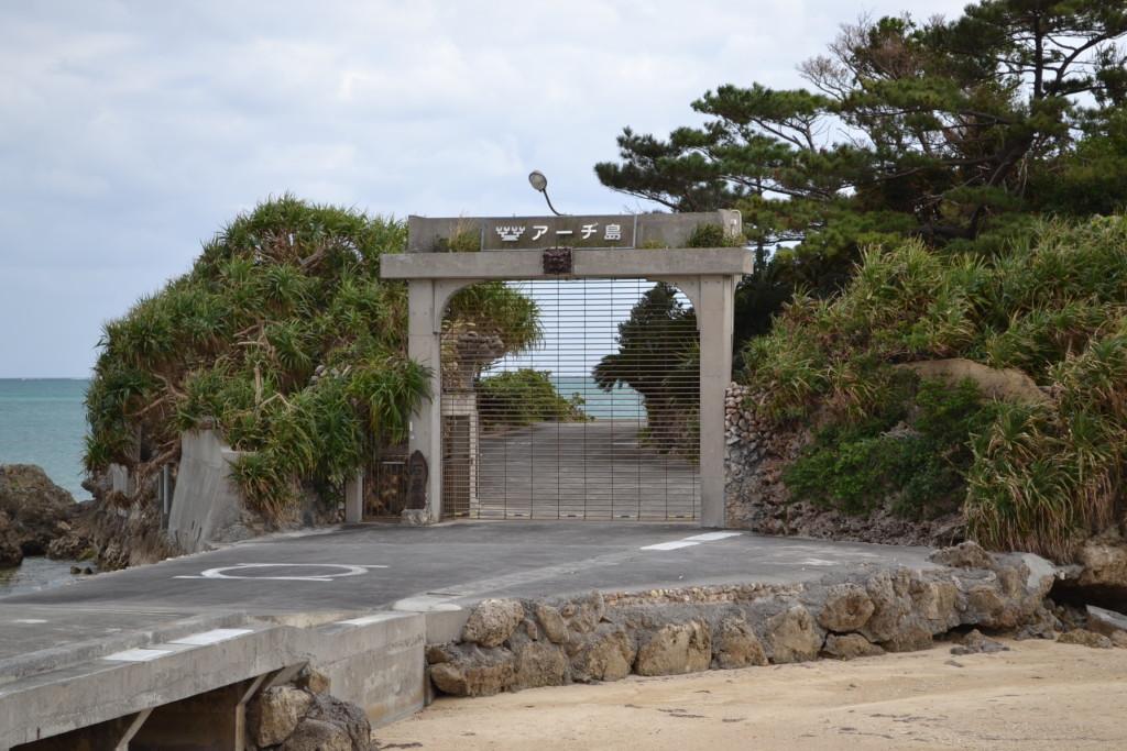 アーヂ島 入口