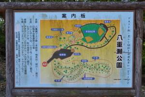20八重瀬公園_遊び場_案内