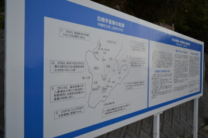 05八重瀬公園_白梅学徒隊_看板