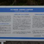 06-1八重瀬公園_白梅学徒隊説明