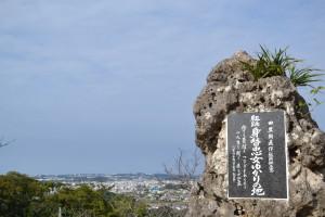 25八重瀬公園_頂上