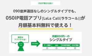 音声通話を選ぶ|サービス紹介|mineo(マイネオ)