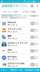 050_Zenfone2自動起動マネージャー_ダウンロード