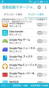 070_Zenfone2自動起動マネージャー_プリロード済み