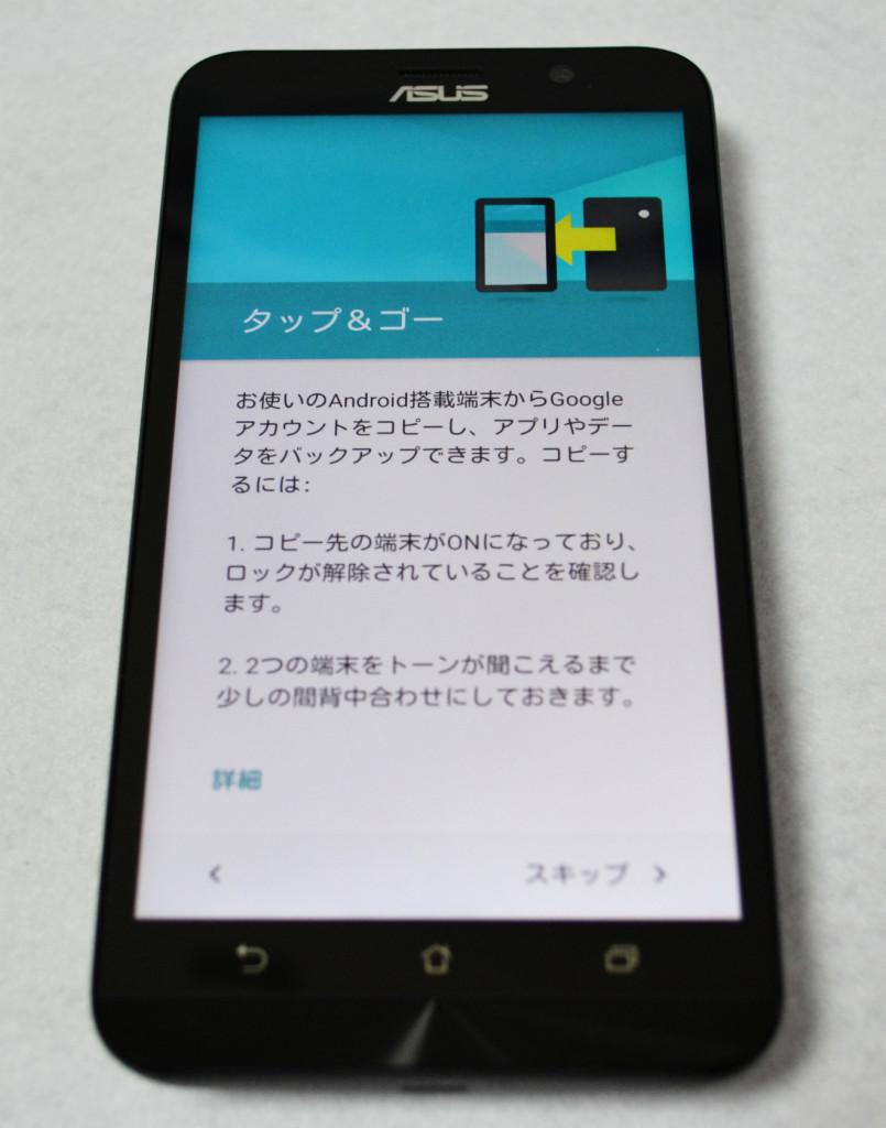s120_zenfone2タップアンドゴー