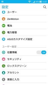 020_Zenfone2設定画面
