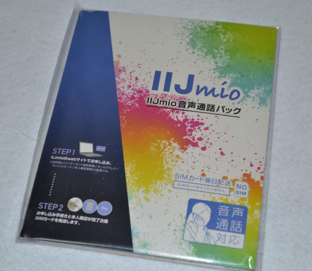 s090_zenfone2_IIJmio
