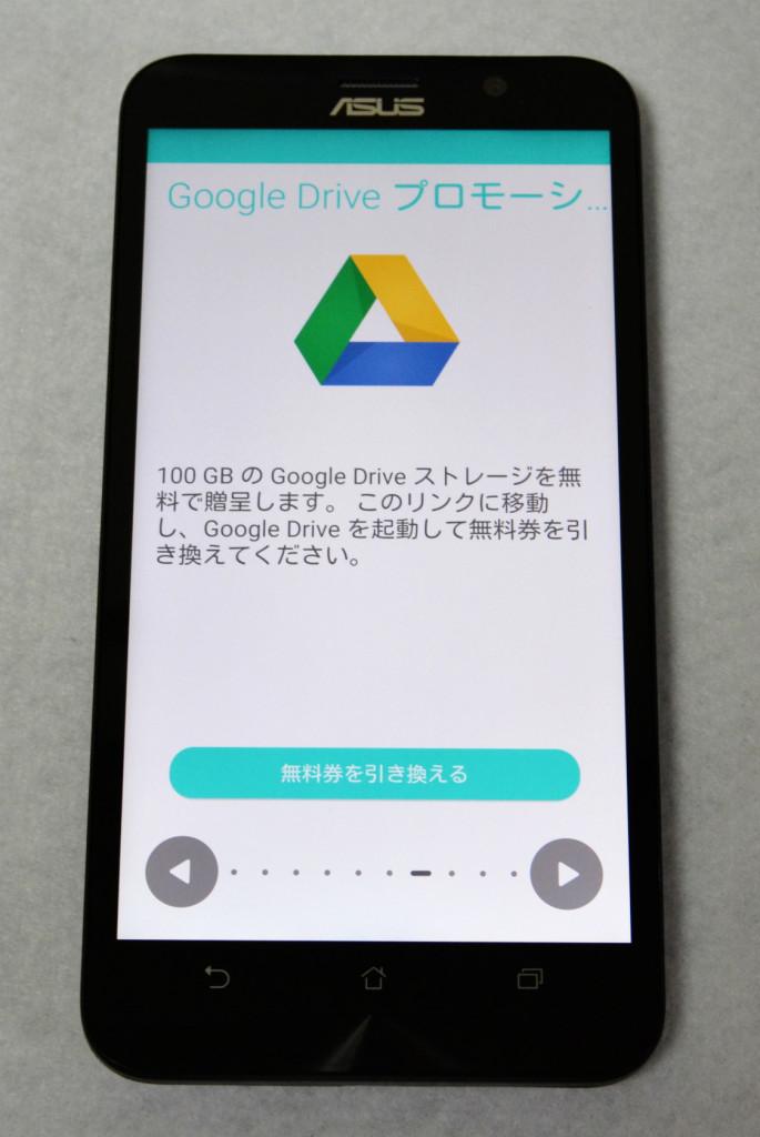 s150_zenfone2_google drive 100G