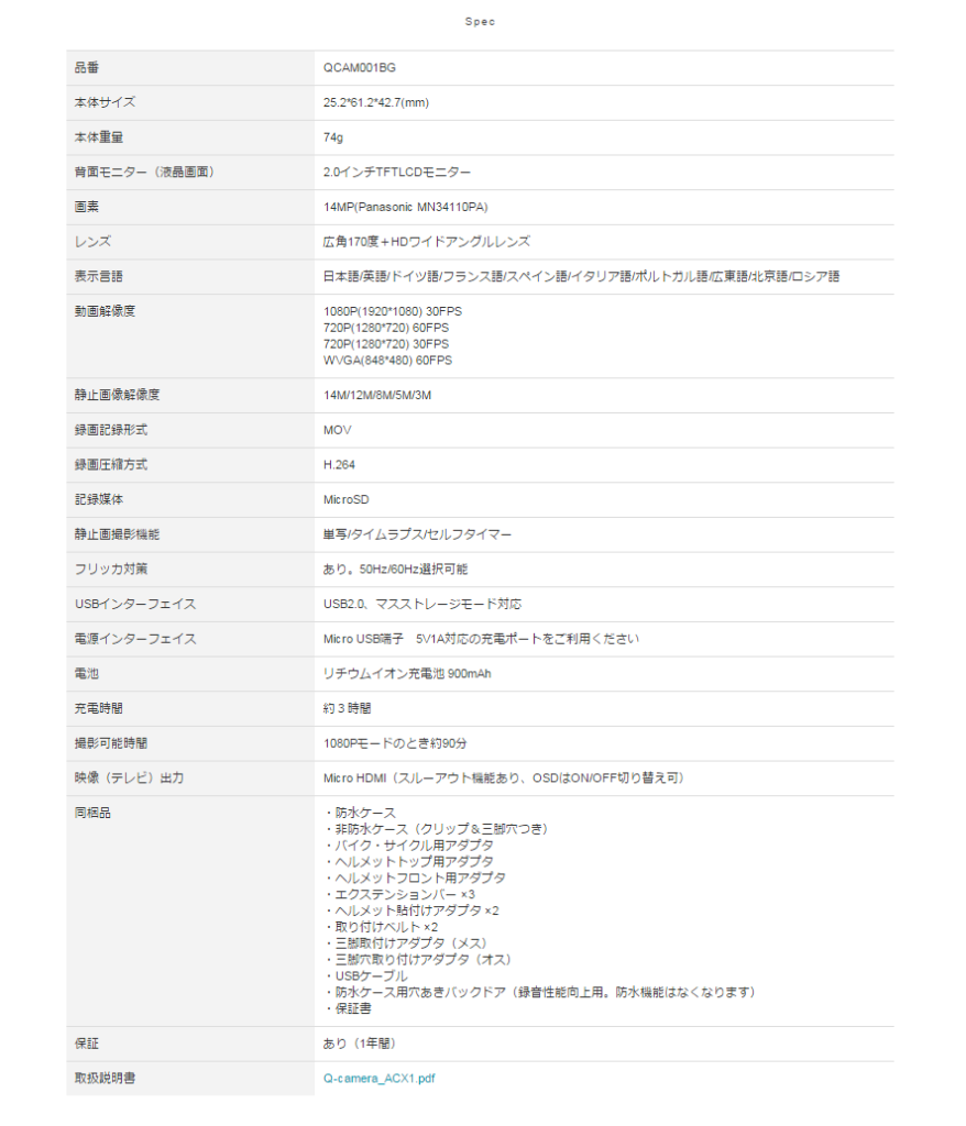 Q-camera ACX1 I 株式会社UPQ(アップ・キュー)_