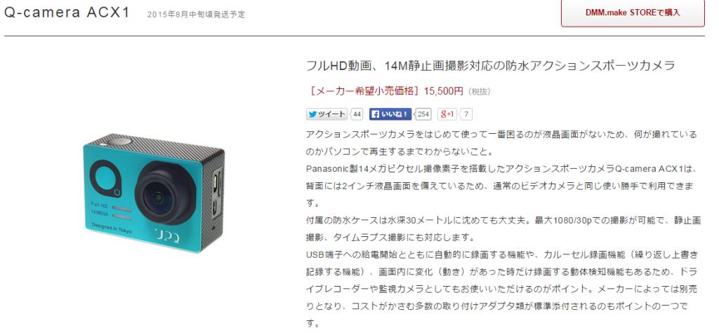 http://upq.me/jp/q-camera/acx1/