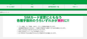 ドコモ回線プランスタート記念キャンペーン I mineo(マイネオ) - http___mineo.jp_docomo_reserve_