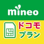 mineoユーザー必見!無料でauプランからドコモプランへMNPが可能に