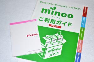 030_mineoプラン変更_送付物