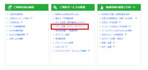 FireShot Capture 17 - マイページ|mineo by ケ_ - https___my.mineo.jp_mvno_cp_GCC010401GCC010401_Init.action