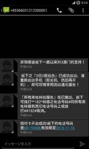 Screenshot_2015-10-11-09-04-46