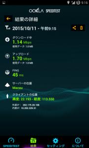 Screenshot_2015-10-11-09-16-31