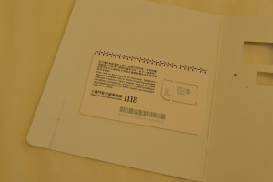 s070_マカオ3simカード