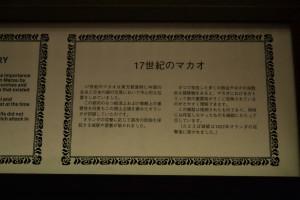 s110_マカオ海事博物館_日本語案内
