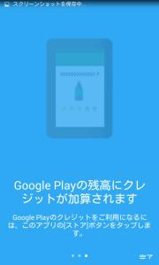 050_google_アンケートモニター