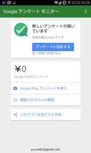 190_google_アンケートモニター