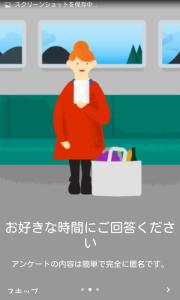 040_google_アンケートモニター