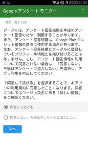 070_google_アンケートモニター