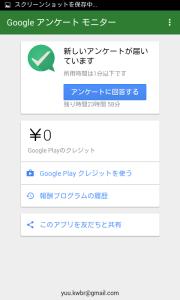 160_google_アンケートモニター
