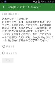 170_google_アンケートモニター