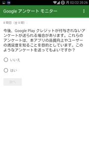 140_google_アンケートモニター