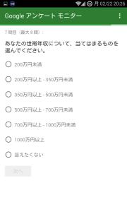 130_google_アンケートモニター