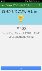 200_google_アンケートモニター