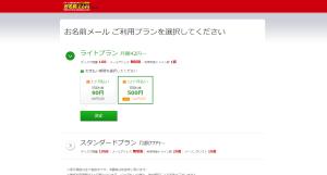 お名前.com お名前メール4