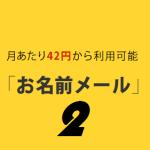 月々42円~!『お名前メール』を使ってみよう【登録&設定編】