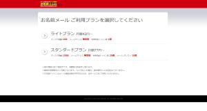 お名前.com お名前メール3