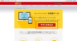 お名前.com お名前メール2