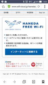 021_haneda_free_wifi