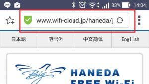 022_haneda_free_wifi