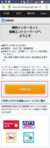 030_haneda_free_wifi