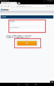 043_haneda_free_wifi