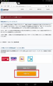 050_haneda_free_wifi
