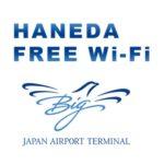 【画像付き】羽田空港無料wi-fi繋ぎ方と速度